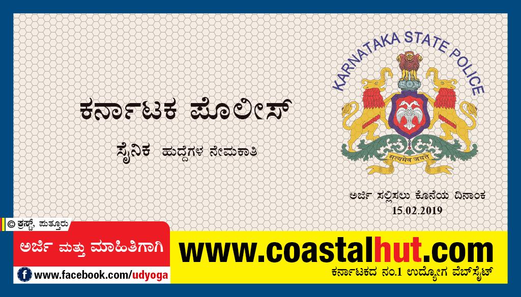 ಕರ್ನಾಟಕ ರಾಜ್ಯ ಪೊಲೀಸ್ ನೇಮಕಾತಿ-2019