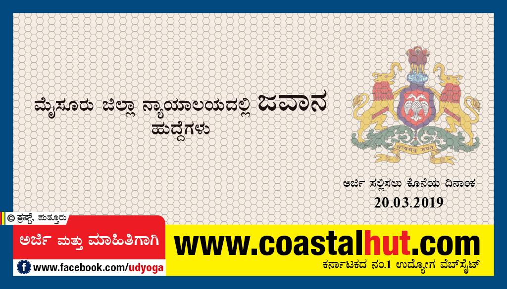 ಮೈಸೂರು ಜಿಲ್ಲಾ ನ್ಯಾಯಾಲಯ – ಜವಾನರ ನೇಮಕಾತಿ