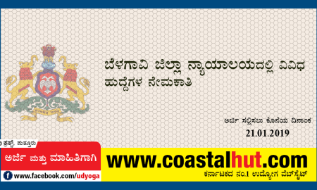 belagavi-court-posts