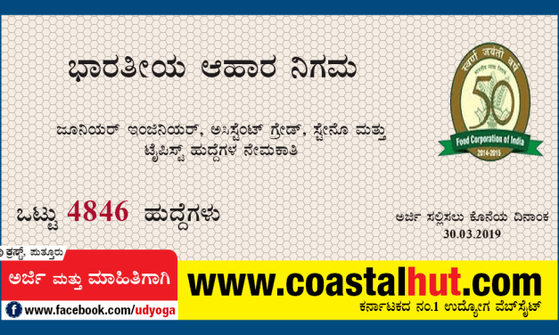 ಭಾರತದ ಆಹಾರ ನಿಗಮ(FCI) – ನೇಮಕಾತಿ