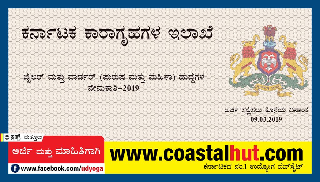 ಕರ್ನಾಟಕ ಕಾರಾಗೃಹಗಳ ಇಲಾಖೆ(KPD) – ನೇಮಕಾತಿ