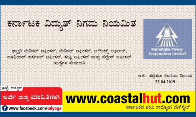 ಕರ್ನಾಟಕ ವಿದ್ಯುತ್ ನಿಗಮ ನಿಯಮಿತ-ನೇಮಕಾತಿ
