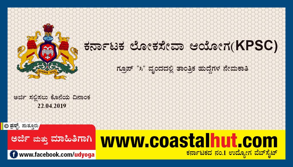 ಕರ್ನಾಟಕ ಲೋಕಸೇವಾ ಆಯೋಗ-ನೇಮಕಾತಿ