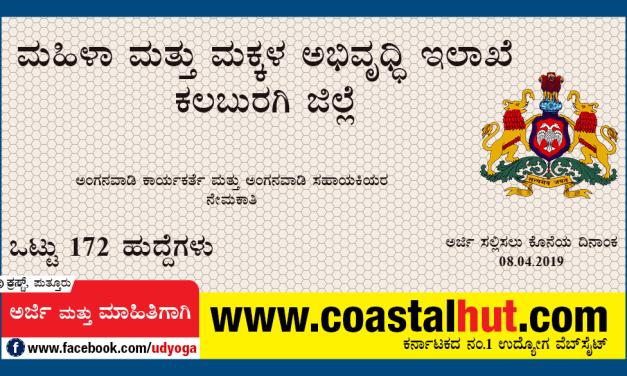 ಕಲಬುರಗಿ- ಅಂಗನವಾಡಿ ಕಾರ್ಯಕರ್ತೆ ಹಾಗೂ ಸಹಾಯಕಿಯರ ನೇಮಕಾತಿ