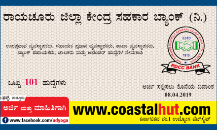 ರಾಯಚೂರು ಜಿಲ್ಲಾ ಕೇಂದ್ರ ಸಹಕಾರ ಬ್ಯಾಂಕ್ ನಿಯಮಿತ – ನೇಮಕಾತಿ 2019