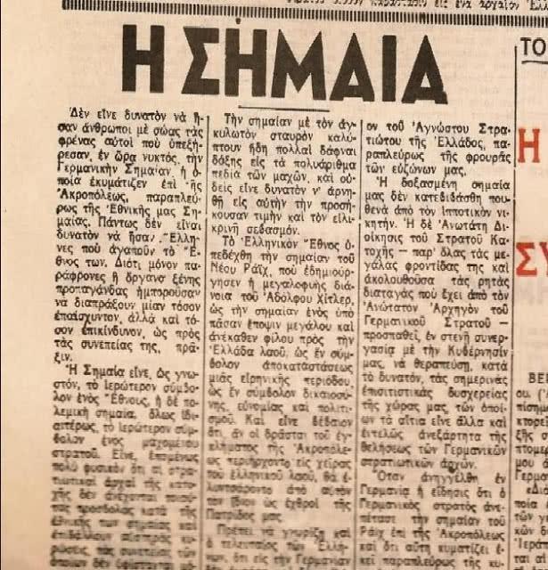 efimerida nazistiki simaia