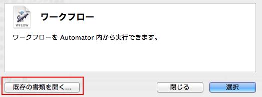 automator-modify