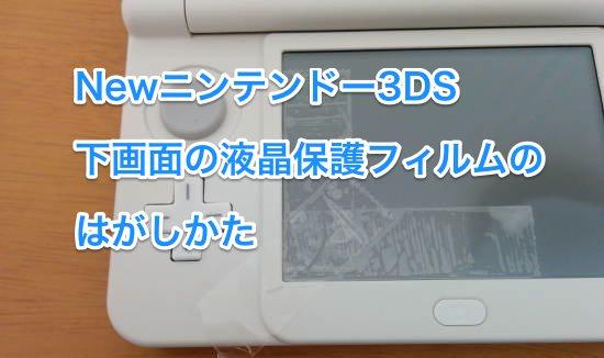 Newニンテンドー3DS液晶保護フィルムのはがしかた