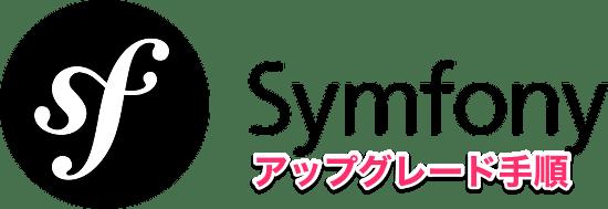 Symfonyをアップグレードする方法