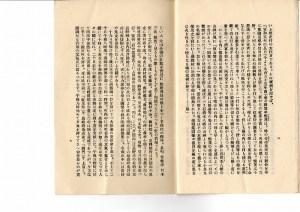 昭和8年山あげ祭「祭典の思ひ出」