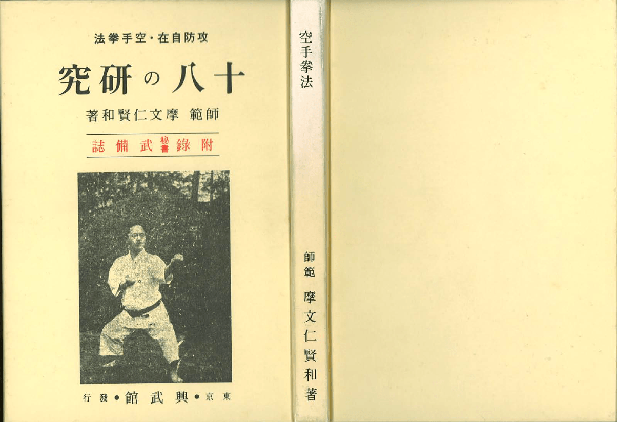 Karate Books Pdf