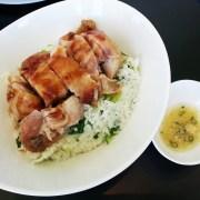大碗鹽焗雞菜飯