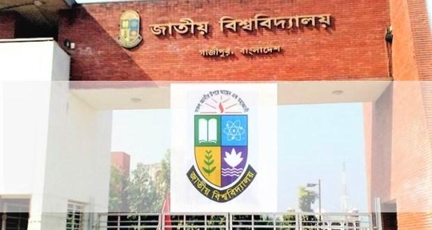 ভর্তি কার্যক্রম স্থগিত করেছে জাতীয় বিশ্ববিদ্যালয়