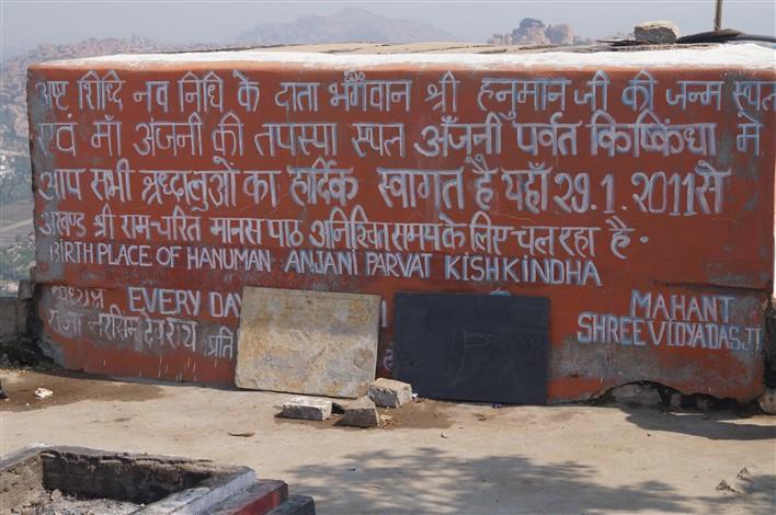 Birth place of Lord Hanuman, Anjani Parvat, Kishkindha in Hampi.  Copyright Karnataka.com