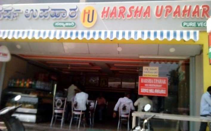 Harsha Uphara, N T Road