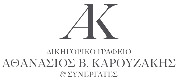 karouzakis-law-logo