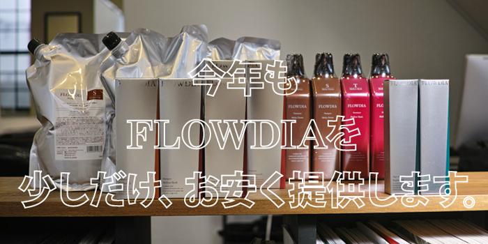 flowdia2015