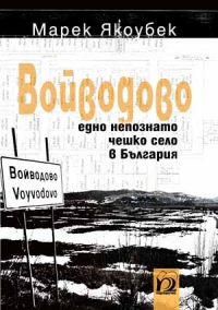 """""""Voyvodovo - an unknown Czech village in Bulgaria"""" is an excellent source, written with great attention to detail and rich in information"""
