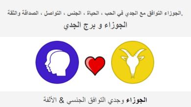 Photo of الجوزاء التوافق مع الجدي