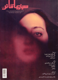 Cinema Theatre Magazine