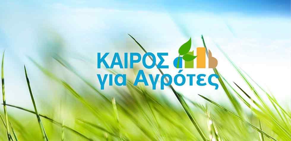 kairos_GIA_AGROTES.jpg?fit=980%2C475&ssl=1