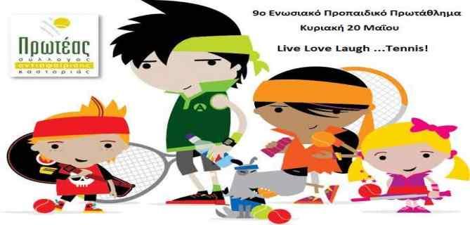 propaidiko-prwtaolhma-tenis-ston-prwtea.jpg?fit=669%2C320&ssl=1