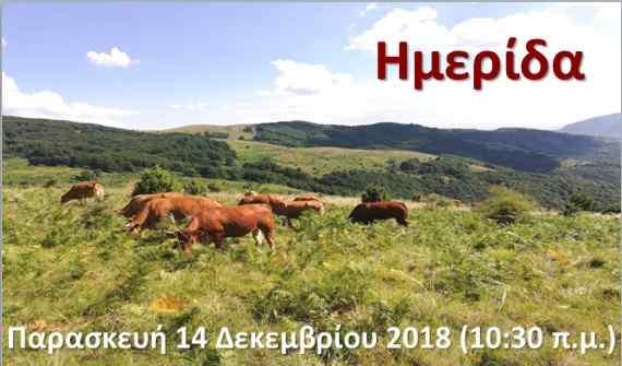 ημερίδα-_κτηνοτροφία1