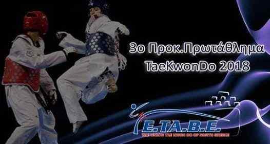makedonikos taewondo
