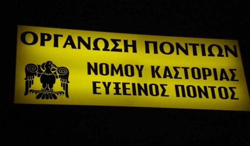 organosi_pontion_nomou_kastorias_0