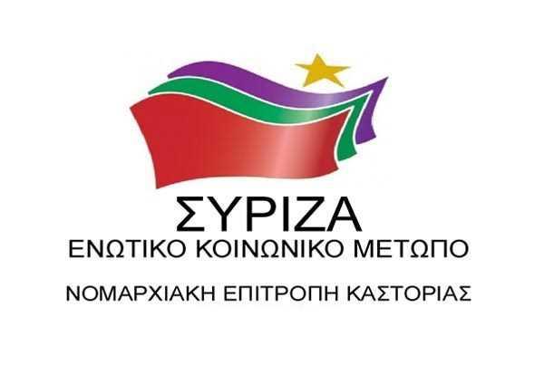 syriza-kastorias1-1.jpg?fit=600%2C403&ssl=1