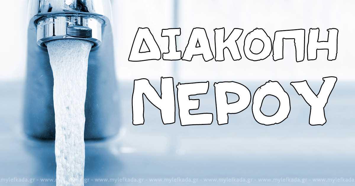 nero-diakopi-nerou-water-.jpg?fit=1200%2C630&ssl=1