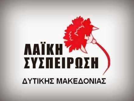 laiki_syspeirosi_dytikis_makedonias_www.kozani.tv