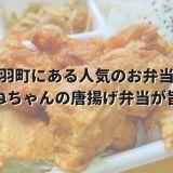 みんな大好き唐揚げ弁当!両羽町にあるこがねちゃん弁当【単品でも購入できる!】
