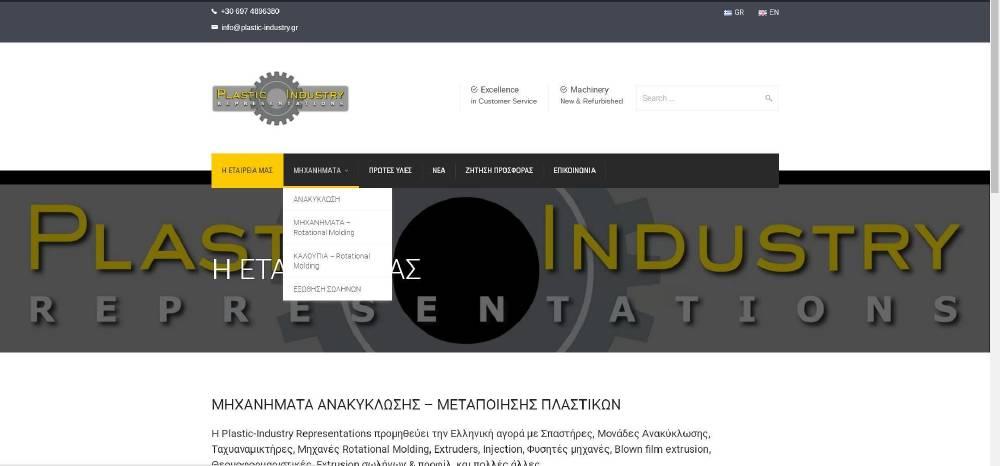 www.plastic-industry.gr