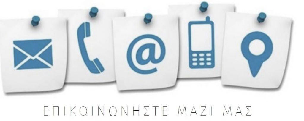 επικοινωνηστε μαζι μας κατασκευή ιστοσελιδα
