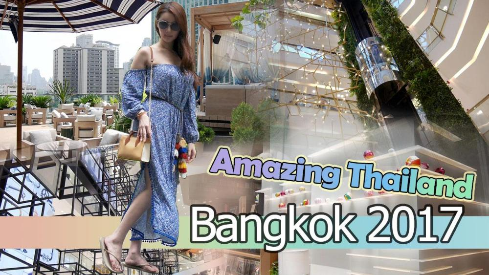 泰國曼谷自由行-Thailand travel vlog 2017-Bangkok -open house & siwilai city club & Siam discovery