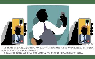 skitso-toy-dimitri-chantzopoyloy-02-06-21-561385426