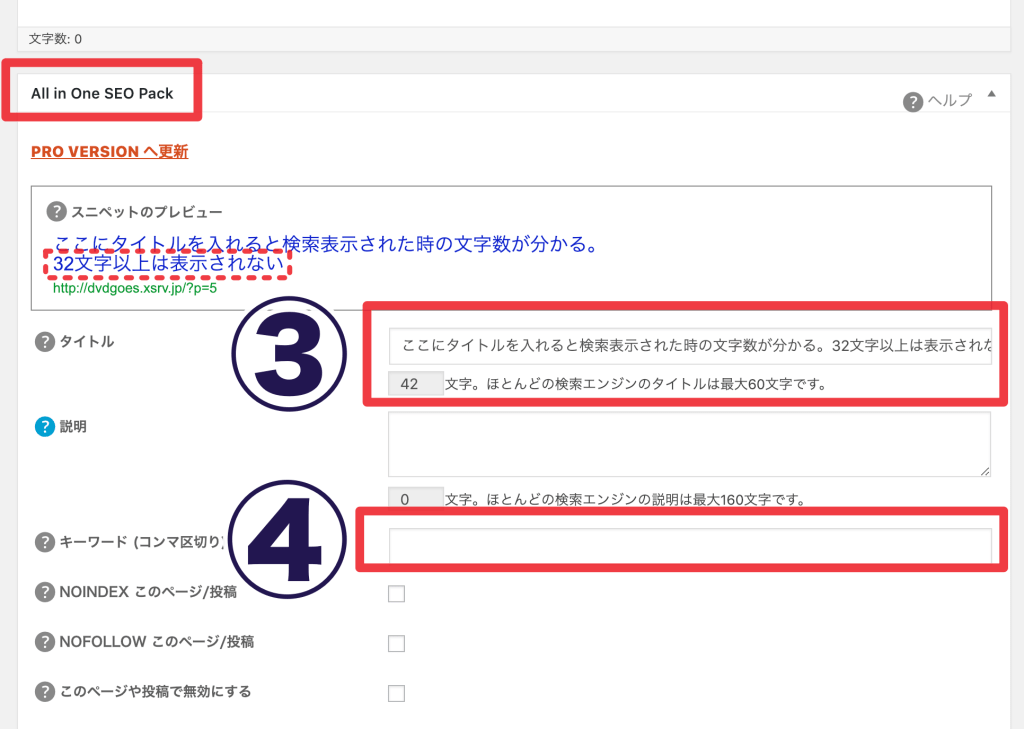 All in One SEO Pack ダウンロード
