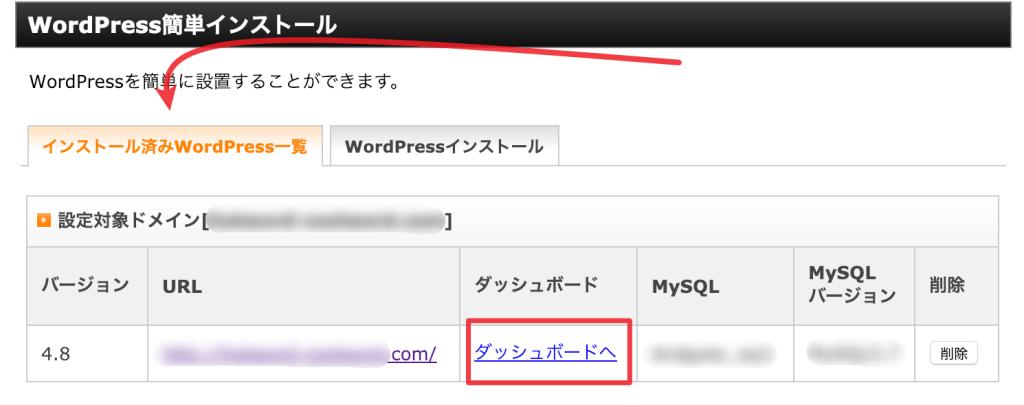 WordPressインストール、確認
