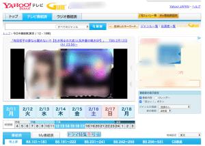 Yahoo!テレビGガイド