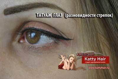 Татуаж глаз, век и стрелки