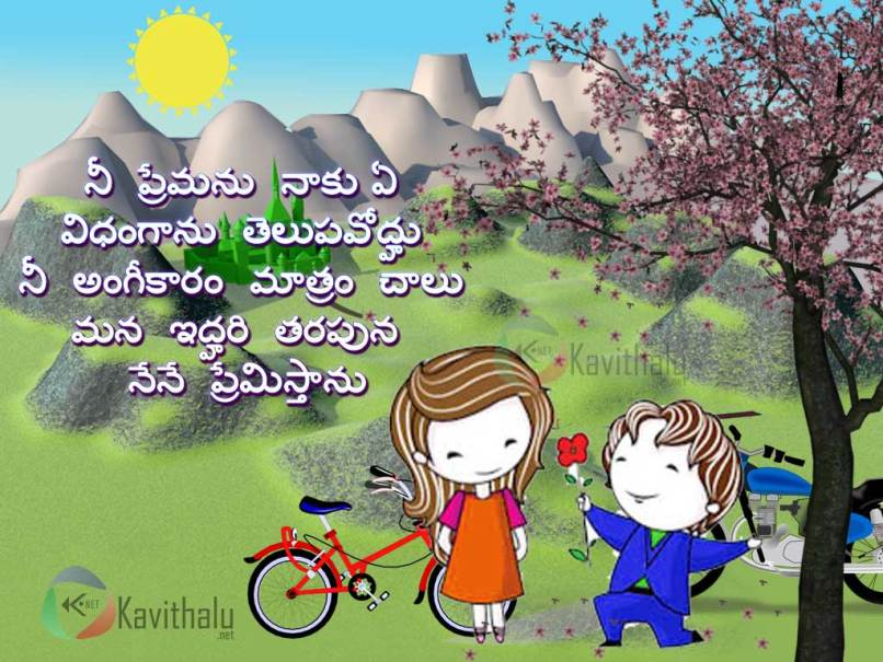 Love Proposal Images With Quotes In Telugu | Imaganationface org
