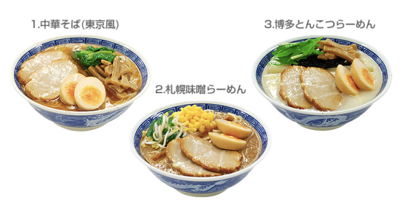 Here is a picture for people that aren't familiar with the different types of ramen.