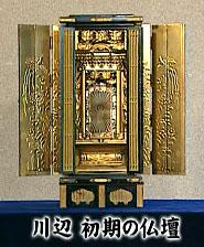 初期の川辺仏壇