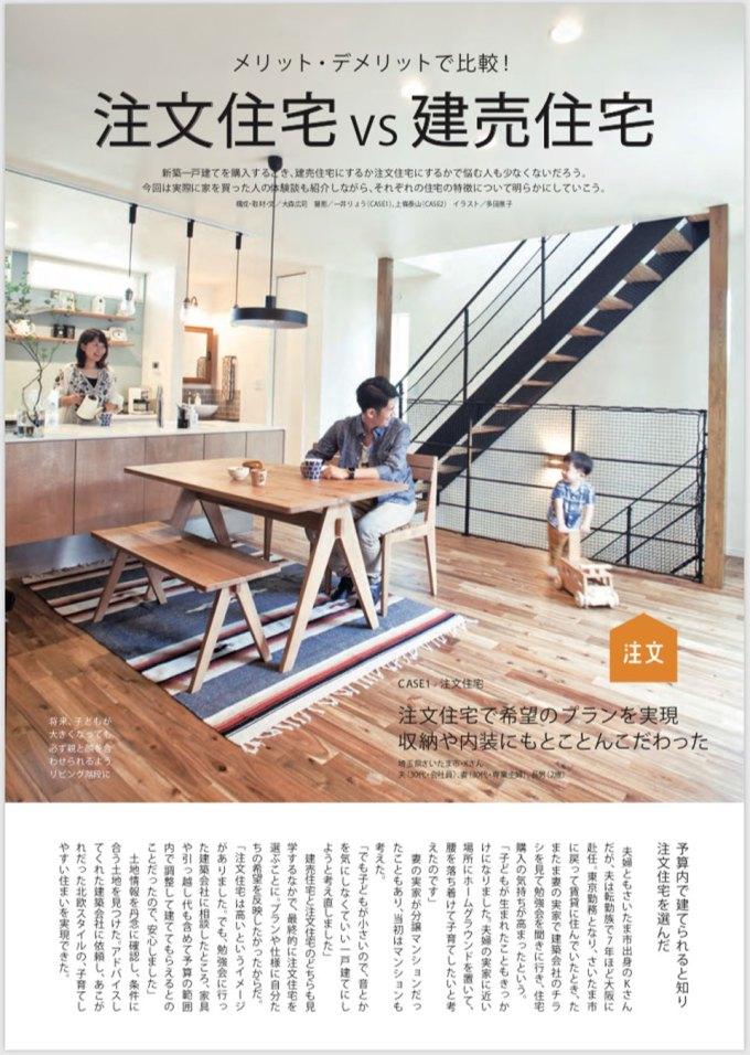 弊社デザインの住宅が建築雑誌掲載