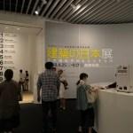 建築の日本展:その遺伝子のもたらすもの