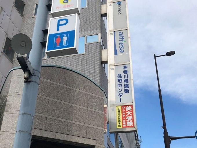 香川高松の住宅センター