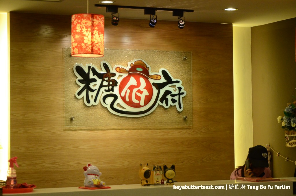 糖伯府 Tang Bo Fu Tong Park Fu All Seasons Place Farlim (2)