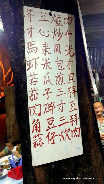 Relau Seafood Cafe Zhu Char @ Lengkok Nipah Roadside, Taman Lip Sin, Penang (3)