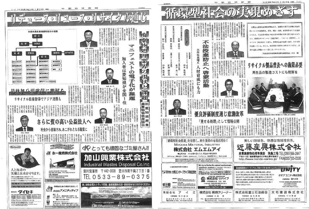 廃棄物処理業界の現状と課題 愛知県産業廃棄物協会座談会 中部経済新聞